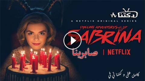 فيلم chilling adventures of sabrina مترجم
