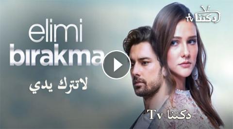 مسلسل لا تترك يدي الحلقة 34 مترجم كاملة Hd دكتنا Tv