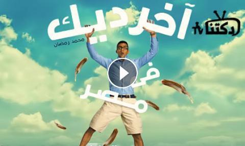 فيلم اخر ديك في مصر 2017 كامل اون لاين Hd دكتنا Tv