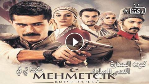 مسلسل اين انت واين انا الحلقة 27 مدبلج للعربية Hd