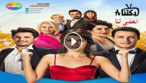 مسلسل العقبى لنا الحلقة 4 الرابعة مترجم للعربية Hd موقع قصة عشق