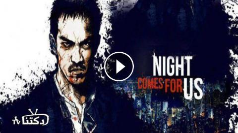فيلم The Night Comes For Us 2018 مترجم كامل Hd دكتنا Tv