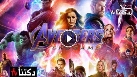 فيلم Avengers Endgame 2019 مترجم للعربية كامل Hd دكتنا Tv
