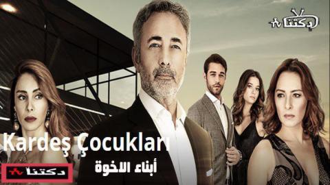 مسلسلات تركي