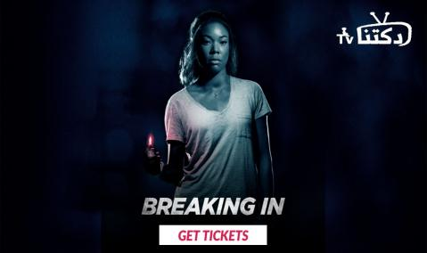 فيلم  Breaking In 2018 مترجم كامل اون لاين HD