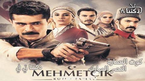 مسلسل كوت العمارة الحلقة 15 النصر المبارك الحلقة 15 مترجم كاملة Hd