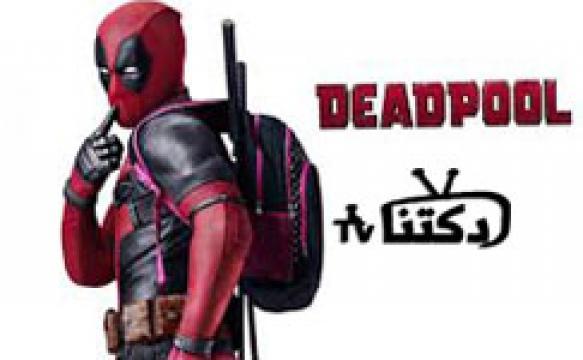 فيلم  Deadpool 2016 مترجم كامل اون لاين HD