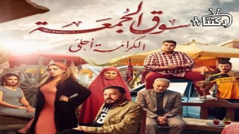 افلام عربي الملفات دكتنا Tv